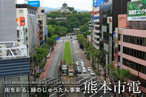 グリーンベルトがある通町筋。正面には熊本城が聳える。