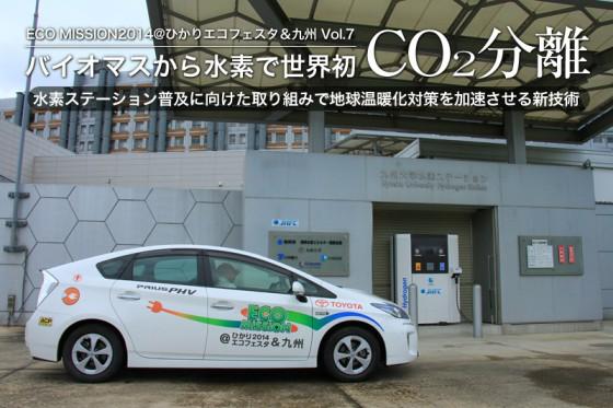 九州大学 伊都キャンパス内の水素ステーション