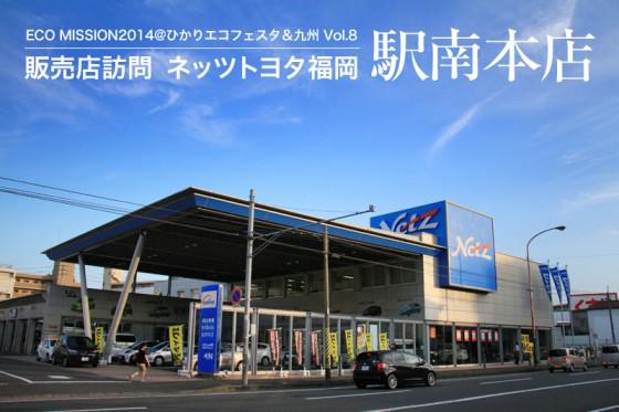 目抜き通りに堂々とした店舗を構える「ネッツトヨタ福岡 駅南店」
