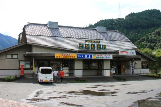 荒瀬ダムの情報を求めて道の駅「さかもと館」へ立ち寄った。