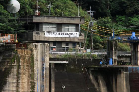 """旧管理事務所には""""荒瀬ダム55年間ありがとう""""の横断幕が掲げられていた。"""