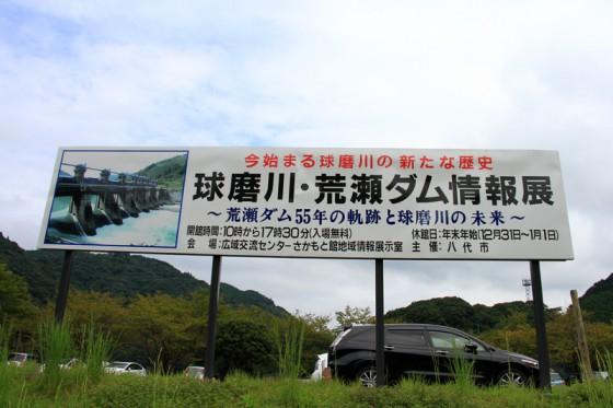 球磨川・荒瀬ダムの情報展を開催している。