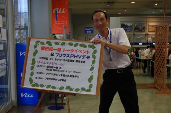 イベント告知パネルを掲示してくれた店長の穂坂さん。