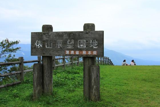 外輪山俵山の山頂にある展望園からは内外両側の眺望が楽しめる。