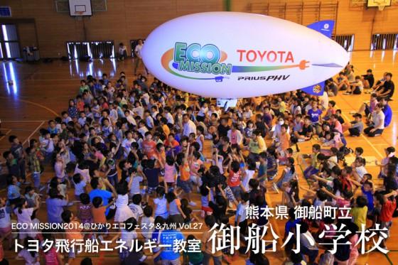 熊本県初開催は御船小学校。すいすい飛び回る飛行船に大喜びの子供たち。