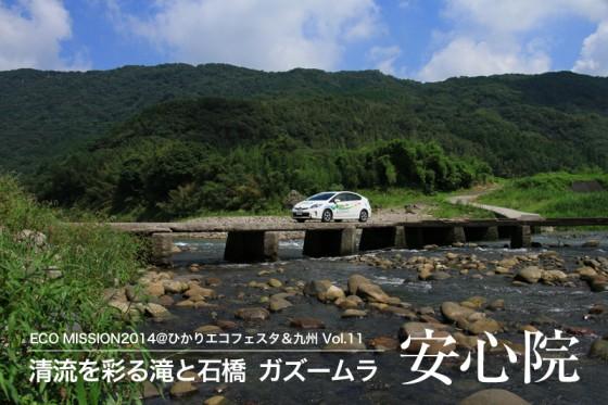 駅館川水系恵良川に掛かる沈下橋。