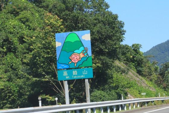 猿山として全国一有名な高崎山が見えて来た。