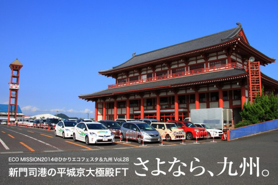 奈良の平城京大極殿を模した新門司港フェリーターミナルビル前で乗船を待つプリウスPHV & プリウス。