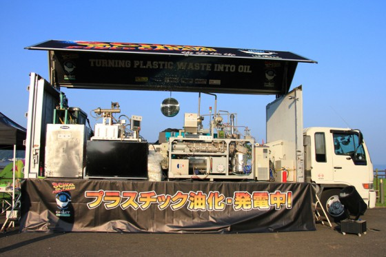 トラックにはプラスチックを油に変える油化装置、燃料を精製する蒸溜器、発電機が搭載されている。