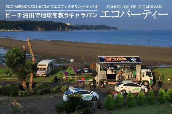 大分県糸が浜海浜公園でパーティーの準備が整った。