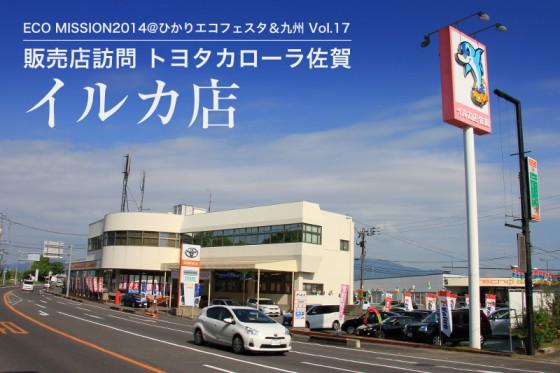 トヨタカローラ佐賀イルカ店でトークショー&展示イベントが開催された。
