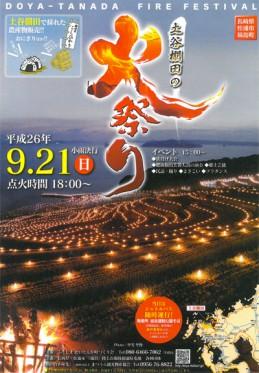 今年は9月21日に開催される。(画像引用:まつうら観光物産協会)